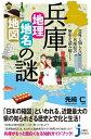 兵庫「地理・地名・地図」の謎意外と知らない兵庫県の歴史を読み解く!【電子書籍】[ 先崎仁 ]