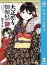 大正処女御伽話 2【電子書籍】[ 桐丘さな ]