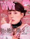 ViVi 2016年10月号【電子書籍】[ ViVi編集部 ]