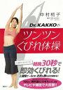 Dr.KAKKOのツンツンくびれ体操【電子書籍】[ 中村格子 ]