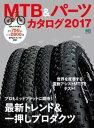 MTB&パーツカタログ 2017【電子書籍】