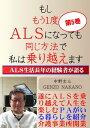 ALSをしなやかに生きる5ALSから復活して行く軌跡【電子書籍】[ GENZO ]