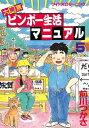 大東京ビンボー生活マニュアル(5)【電子書籍】[ 前川つかさ ]