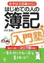 はじめての人の簿記入門塾【電子書籍】[ 浜田勝義 ]...