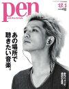 Pen 2011ǯ��12/1��
