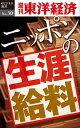 ニッポンの生涯給料週刊東洋経済eビジネス新書No.30【電子書籍】