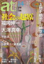 atプラス14【電子書籍】[ atプラス編集部 ]