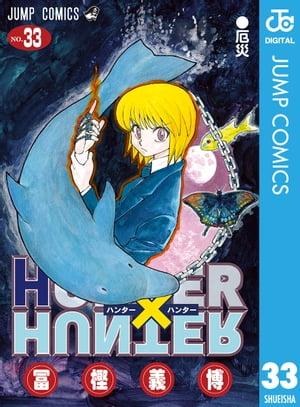 HUNTER×HUNTER モノクロ版 33巻