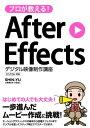 プロが教える!After Effects デジタル映像制作講座 CC/CS6対応【電子書籍】[ SH