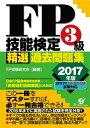 FP技能検定3級 精選過去問題集 2017年版【電子書籍】[ FP受験研究会 ]