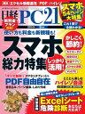 日経PC21 (ピーシーニジュウイチ) 2014年 08月号 [雑誌]【電子書籍】[ 日経PC21編集部 ]