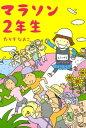 マラソン2年生【電子書籍】[ たかぎ なおこ ]...