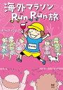 海外マラソンRunRun旅【電子書籍】[ たかぎ なおこ ]...