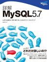 詳解MySQL 5.7 止まらぬ進化に乗り遅れないためのテクニカルガイド【電子書籍】 奥野幹也