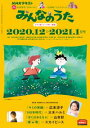 NHK みんなのうた 2020年12月・2021年1月[雑誌]【電子書籍】