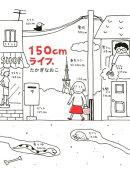 150cm�饤�ա�