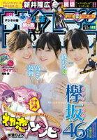週刊少年サンデー2016年41号(2016年9月7日発売)