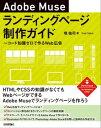 Adobe Museランディングページ制作ガイド 〜コード知識ゼロで作るWeb広告【電子書籍】[ 境祐司 ]