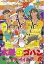 大阪豆ゴハン(8)【電子書籍】[ サラ・イイネス ]