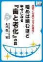 噛めば噛むほど幸せになる「歯と老化」の話【電子書籍】[ 丸茂義二 ]