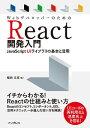 WebデベロッパーのためのReact開発入門 JavaScript UIライブラリの基本と活用【電子書籍】[ 柴田 文彦 ]