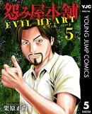 ��߲����� EVIL HEART 5