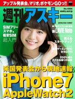 週刊アスキーNo.1094(2016年9月13日発行)