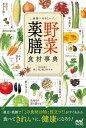 世界一やさしい!野菜薬膳食材事典【電子書籍】[ 橋口 亮 ]