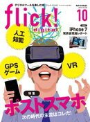 flick! Digital 2016ǯ10��� vol.60