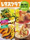 レタスクラブ 好評の使いきりシリーズ集めました 野菜とことん使いきりレシピ 大根・白菜も! かぼちゃ・さつまいもも! もやしも! 小松菜・ほうれん草も!【電子書籍】