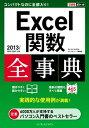 できるポケット Excel関数全事典 2013/2010/2007対応【電子書籍】[ できるシリーズ編集部 ]