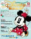 ディズニーファン 2019年 12月号【電子書籍】