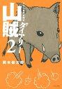 山賊ダイアリー リアル猟師奮闘記2巻【電子書籍】[ 岡本健太郎 ]