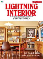 別冊LightningVol.145LIGHTNINGINTERIOR