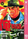 俺物語!! 12【電子書籍】[ 河原和音 ]