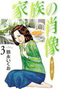家族の肖像 3巻【電子書籍】[ 鶴永いくお ]