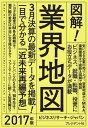 図解!業界地図2017年版【電子書籍】[ ビジネスリサーチ・ジャパン ]