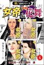 【極!合本シリーズ】 女帝&女帝花舞6巻【電子書籍】[ 倉科遼 ]