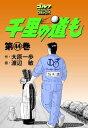 千里の道も(44)【電子書籍】 大原一歩,渡辺敏