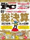 Mr.PC (ミスターピーシー) 2017年 1月号【電子書籍】[ Mr.PC編集部 ]