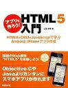 アプリを作ろう!HTML5入門HTML5+CSS3+JavaScriptで学ぶAndroid/iPhoneアプリ作成【電子書籍】[ 山田祥寛 ]