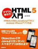 ���ץ���?��HTML5����