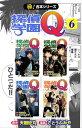 【極!合本シリーズ】 探偵学園Q6巻【電子書籍】[ 天樹征丸 ]