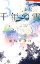 千年の雪 3【電子書籍】[ 葉鳥ビスコ ]