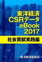 東洋経済CSRデータeBook2017 社会貢献実践編【電子書籍】[ 東洋経済新報社CSRプロジェク