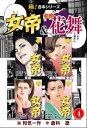【極!合本シリーズ】 女帝&女帝花舞4巻【電子書籍】[ 倉科遼 ]