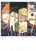 愛蔵版 CIPHER 【電子限定カラー完全収録版】7【電子書籍】[ 成田美名子 ]