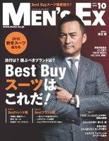 MEN'SEX(メンズ・イーエックス)2016年10月号