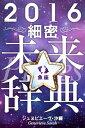 2016年占星術☆細密未来辞典魚座【電子書籍】[ ジュヌビエーヴ・沙羅 ]