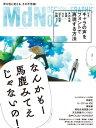 月刊MdN 2017年 2月号(特集:キャラの声をフォントで再現する方法)【電子書籍】[ MdN編集部 ]